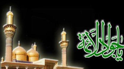 Chiíes de luto por aniversario del martirio de Imam Yavad