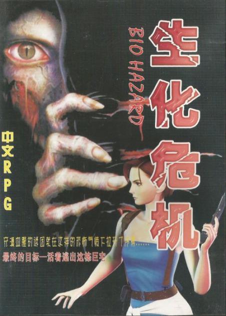 Imagen del juego Bio Hazard de NES traducido al inglés