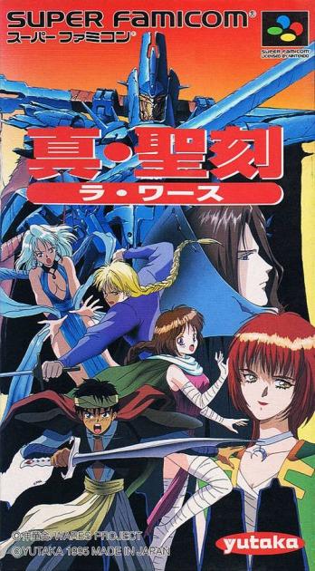 Imagen del juego Shin Seikoku: La Wares de Super Nintendo traducido al inglés