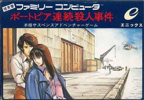 Portopia Renzoku Satsujin Jiken de Nintendo Famicom traducido al español