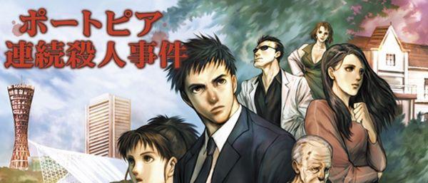 Imagen del juego [Guía] Portopia Renzoku Satsujin Jiken (The Portopia Serial Murder Case)