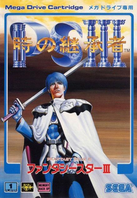 Parche de retraducción al inglés para Phantasy Star III: Generations of Doom de Sega Mega Drive / Genesis